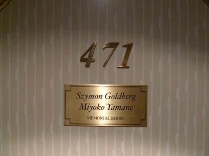 メモリアル・ルーム 「471」号室