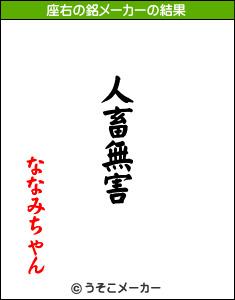 ななみちゃんの座右の銘